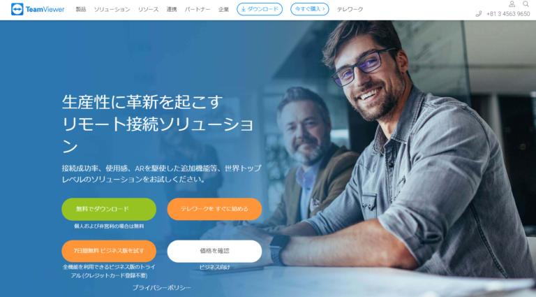 チームビューア日本語入力