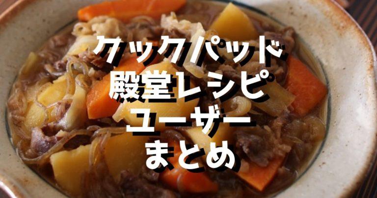 クックパッド殿堂レシピユーザーまとめ