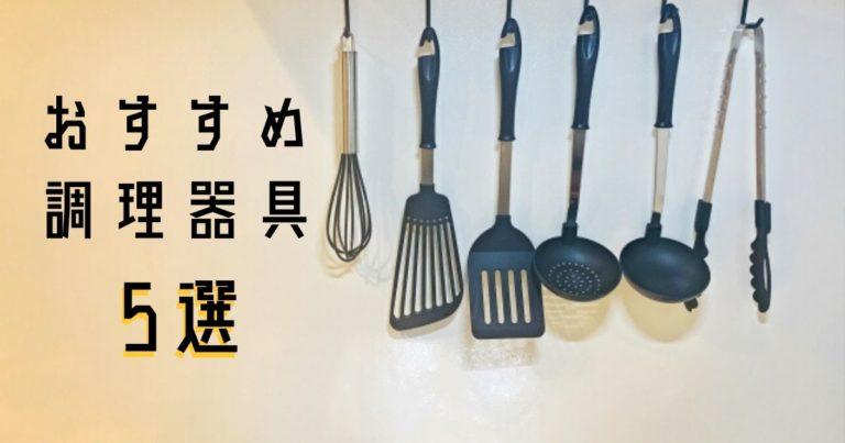 おすすめ調理器具5選