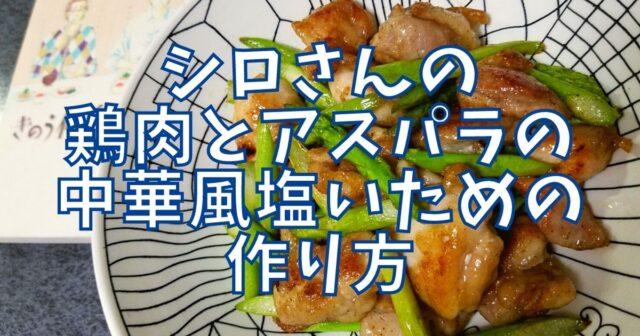 鶏肉とアスパラの中華風塩いため