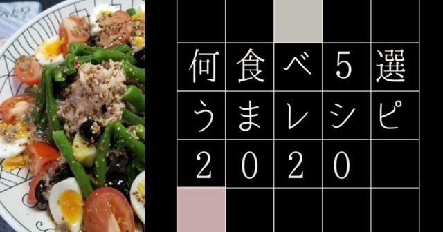 何食べ5選うまレシピ2020