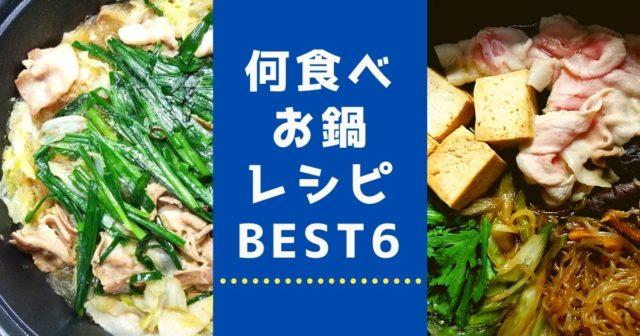 何食べお鍋レシピBEST6