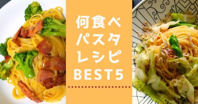 何食べパスタレシピBEST5