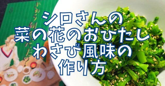 菜の花のおひたし わさび風味