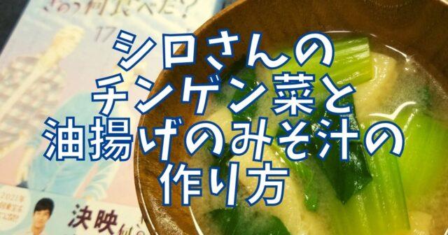 チンゲン菜と油揚げのみそ汁