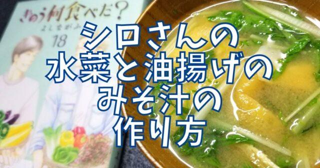 水菜と油揚げのみそ汁