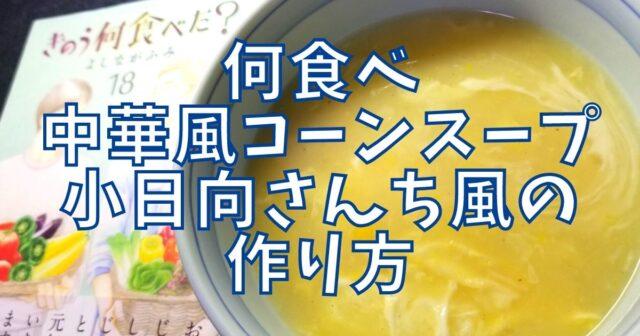 中華風コーンスープ小日向さんち風