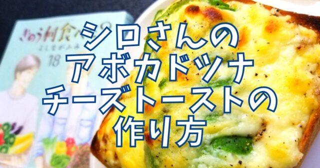 アボカドツナチーズトースト