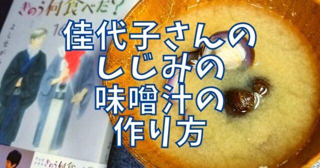 しじみの味噌汁