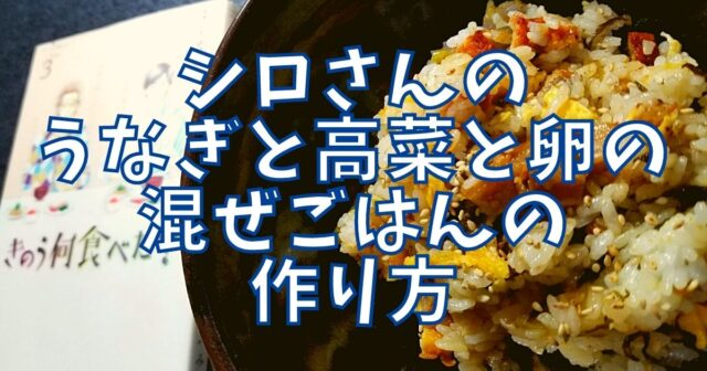 うなぎと高菜と卵の混ぜごはん
