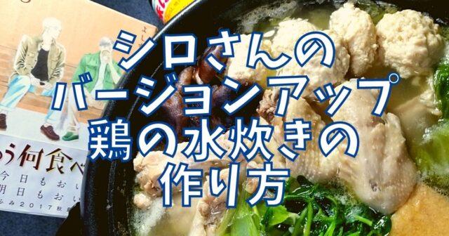 バージョンアップ鶏の水炊き