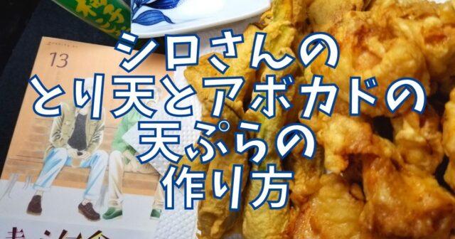 とり天とアボカドの天ぷらとり天とアボカドの天ぷら