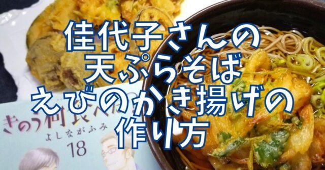 天ぷらそば(えびのかき揚げ)
