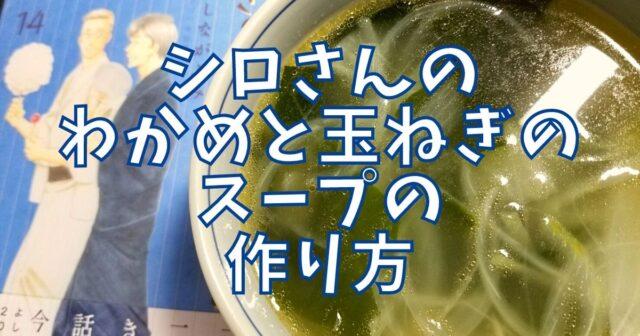 わかめと玉ねぎのスープ