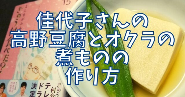高野豆腐とオクラの煮もの
