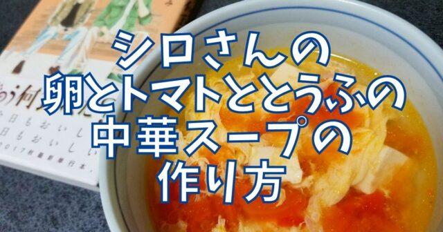 卵とトマトととうふの中華スープ