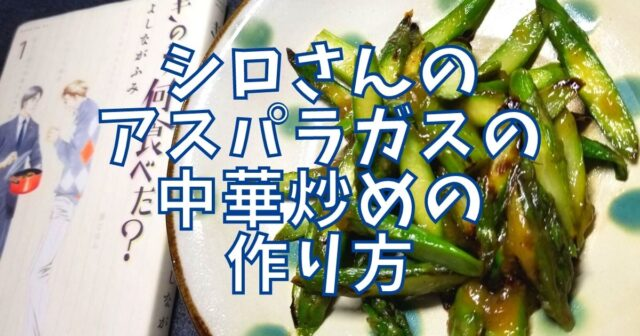 アスパラガスの中華炒め
