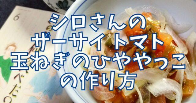 ザーサイ、トマト、 玉ねぎのひややっこ