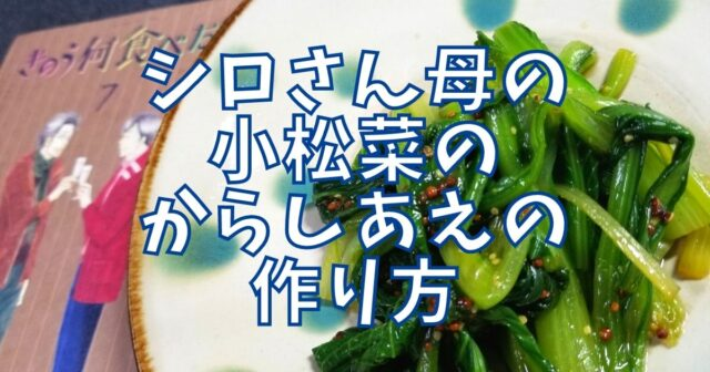 小松菜のからしあえ