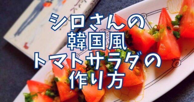 韓国風トマトサラダ