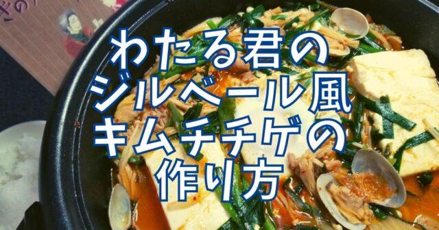 ジルベール風キムチチゲ(あさりととうふ入り)