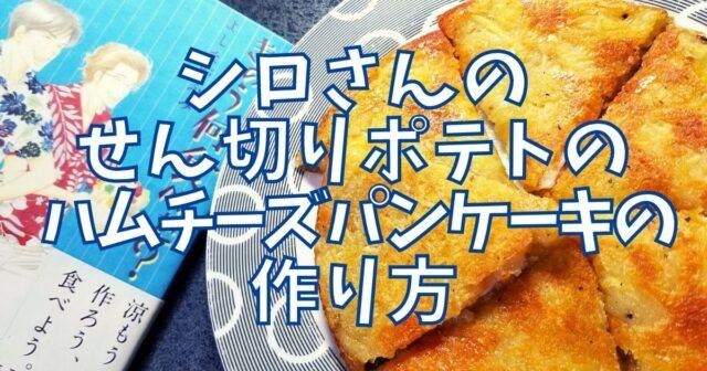 せん切りポテトのハムチーズパンケーキ