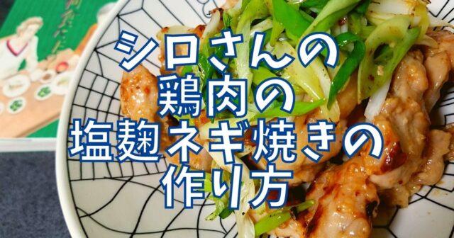 鶏肉の塩麹ネギ焼き