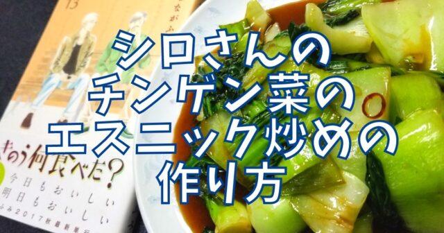 チンゲン菜のエスニック炒め