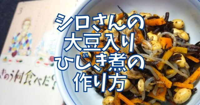 大豆入りひじき煮