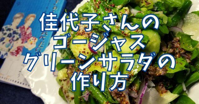 ゴージャスグリーンサラダ